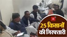 सोहना पुलिस ने किसानों को दिल्ली जाने से रोका, 25 की हुई गिरफ्तारी