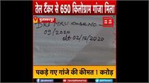 बिहार में तेल टैंकर से पुलिस को मिला 1 करोड़ का गांजा