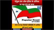 मुस्लिम संगठन पॉपुलर फ्रंट ऑफ इंडिया  के ऑफिस पर पड़ा  ED का छापा, देश विरोधी गतिविधि में शामिल होने का है आरोप