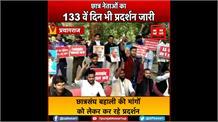 प्रयागराज: 133 दिनों से लगातार जारी है छात्रों का अनशन, लेकिन कुलपति सुन नही रहे