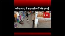 Farrukhabad:दबंगई के चलते ससुरालीजनों ने युवक के घर मे घुसकर की मारपीट, Video viral