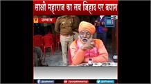 BJP सांसद साक्षी महाराज का बयान, 'लव जिहाद के माध्यम से हिंदू बहनों को फंसाना चाहते हैं आतंकी'