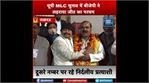 लखनऊ शिक्षक खण्ड से BJP के उमेश द्विवेदी ने लहराया जीत का परचम, CM योगी का जताया आभार