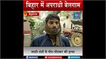 Bihar में अपराधी बेलगाम,शराब की नशे में पीट-पीटकर कर डाली अधेड़ की हत्या