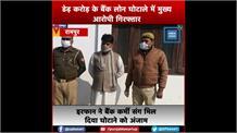 रामपुर: इरफान ने बैंक को लगा दिया डेढ़ करोड़ का चूना, अब पुलिस ने किया गिरफ्तार
