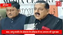 डीडीसी चुनावों को लेकर डॉ. जीतेंद्र सिंह ने दिया बड़ा बयान...