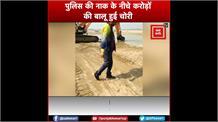 फतेहपुर: करोड़ों की बालू थाने से उठा ले गए चोर, थाना प्रभारी को खबर तक नही