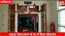 CM जयराम ने शाहपुर में वर्चुअल किए उद्घाटन और शिलान्यास