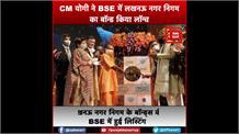 CM योगी ने BSE में किया लखनऊ नगर निगम का बॉन्ड लॉन्च, जानिए क्या है म्युनिसिपल बॉन्ड
