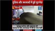 Saharanpur में मुठभेड़ के बाद 25 हजार का इनामी बदमाश गिरफ्तार,दो महीने पहले हुए था फरार