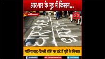आर-पार के मूड में किसान, धारा 144 के विरोध में यूपी-दिल्ली बॉर्डर पर किसानों ने लगाई धारा288...