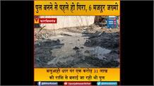 बिहार में गजब का भ्रष्टाचार, बनने से पहले ही पुल के सेंट्रिंग गिर जाने से छह मजदूर हुए जख्मी