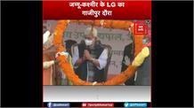 गाजीपुर: J&K के LG का गाजीपुर दौरा, 'जम्मू एवं कश्मीर में प्रतिभाओं की कमी नहीं