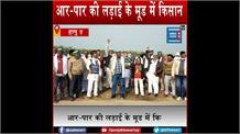 आर-पार की लड़ाई के मूड में किसान, ट्रैक्टर ट्रॉली पर सवार होकर दिल्ली के लिए निकले सैकड़ों किसान