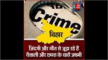 वाह रे नीतीश बाबू का सुशासन राज, बिहार में पिछले 24 घंटे में गिर गई 27 बेकसूर लोगों की लाश