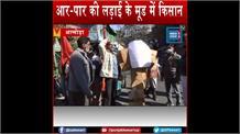 अल्मोड़ा में किसानों के समर्थन में प्रदर्शन, केंद्र सरकार के खिलाफ की जमकर नारेबाजी