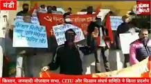 किसानों के समर्थन में हिमाचल के विभिन्न संगठन, बिल का कर रहे विरोध, दी उग्र आंदोलन की चेतावनी