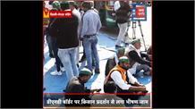 किसानों ने दिल्ली-नोएडा बॉर्डर किया सील