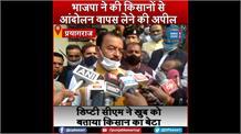 प्रयागराज: किसान आंदोलन से घिरी BJP ने Congress पर आरोप लगाना नही छोड़ा, सुनिए क्या कह रहे डिप्टी सीएम