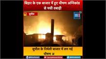 बिहार के इस बाजार में देखते ही देखते लग गई आग, अगजनी में कई दुकान हुई जलकर राख तो 8 लोग बुरी तरह झुलसे