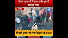 भीषण आगजनी में आधा दर्जन दुकानें जलकर हुई राख, लाखों का नुकसान
