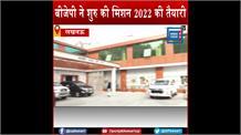 लखनऊ: बीजेपी कर रही मिशन 2022 की तैयारी, चुनावी रणनीति पर हो रही है चर्चा
