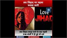 'Love Jihad' पर पहला फतवा जारी, दरगाह आला हजरत ने कहा- गैर मजहब लड़की का धर्म बदलवाना नाजायज