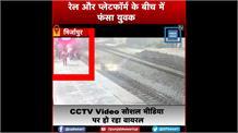 मिर्जापुर: जिंदगी और मौत के बीच झूलता रहा युवक, दावा है 1.17 के इस वीडियो को देख कर हिल जाएंगे आप
