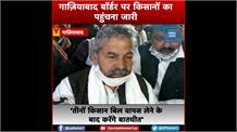 किसान नेता राकेश टिकैत की Modi सरकार को चेतावनी, कहा- 'वापस लो तीनों बिल, तभी करेंगे बातचीत'