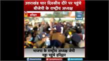 Uttarakhand: BJP के राष्ट्रीय अध्यक्ष jp nadda पहुंचे Haridwar