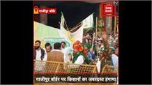 गाजीपुर बॉर्डर पर किसानों का जबरदस्त हंगामा, बेरिकेट्स पर चढ़कर लगाए नारे