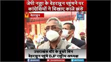 जेपी नड्डा के देहरादून पहुंचने पर BJP कार्यकर्ताओं ने किया स्वागत, कांग्रेसियों ने काले झंडे दिखाकर किया विरोध