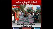 अलीगढ़: कृषि बिल के विरोध में उतरी महिलाएं, कहा- ये कानून हमे बर्दाश्त नही है