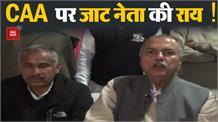 CAA और NRC विवाद में कूदे जाट नेता Yashpal malik, सुनिए क्या कहा...