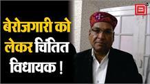 बेरोजगारी एक चिंता का विषय, हम भी चिंतित हैं- रामकुमार कश्यप