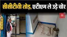 थाने से 50 मीटर की दूरी पर लगे ATM को उखाड़ ले गए चोर, पुलिस को नहीं लगी भनक