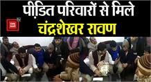 Chandra Shekhar Ravan ने कहा निर्दोष लोगों के सिरों में मारी गई गोली