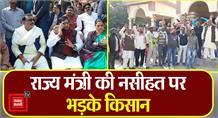 निरीक्षण के दौरान किसानों को नसीहत दे गए CM Yogi के मंत्री, किसानों ने की नारेबाजी