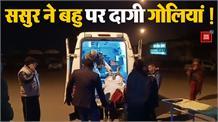 ससुर ने JBT टीचर बहु को मारी गोली, मौके पर ही तोड़ा दम