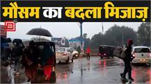 मौसम ने ली करवट, कई जगहों पर रुक-रुक कर हो रही बारिश