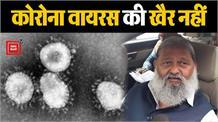 बिहार में कोरोना वायरस के मरीज सामने आने के बाद हरियाणा में अलर्ट जारी