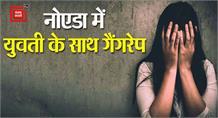 Gangrape के बाद दोस्तों ने युवती को Yamuna-Expressway पर फेंका, इलाज के दौरान हुई मौत