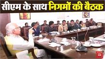 CM ने सभी नगर निगमों को आत्मनिर्भर बनने के आदेश दिए, साथ ही आयुक्तों की शक्तियों में किया इजाफा