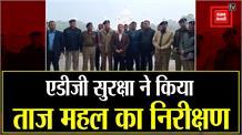 UP ADG Security ने किया Taj Mahal का निरीक्षण, अवैध निर्माण को लेकर जताई चिंता