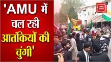 #CAA का विरोध जारी,भाजयुमो नेता बोले- 'AMU में चल रही आतंकियों की चुंगी'
