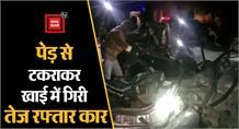 Shahjahanpur: पेड़ से टकराकर खाई में गिरी तेज रफ्तार कार, बारात में जा रहे पांच युवकों की मौत