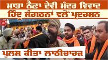 Mata Naina Devi Temple विवाद, Protesters पर चला Police का डंडा