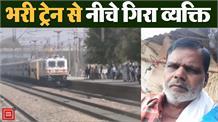 ट्रेन के जनरलडिब्बे में थी भारी भीड़, गेट पर बैठा व्यक्ति नीचे गिरा, मिली मौत