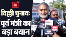 Delhi Election: पूर्व शिक्षा मंत्री का बयान, Manoj Tiwari गाते भी हैं और बजाते भी हैं