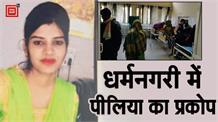Kurukshetra में दर्जनों लोग पीलिया की चपेट!, एक महिला की संदिग्ध मौत